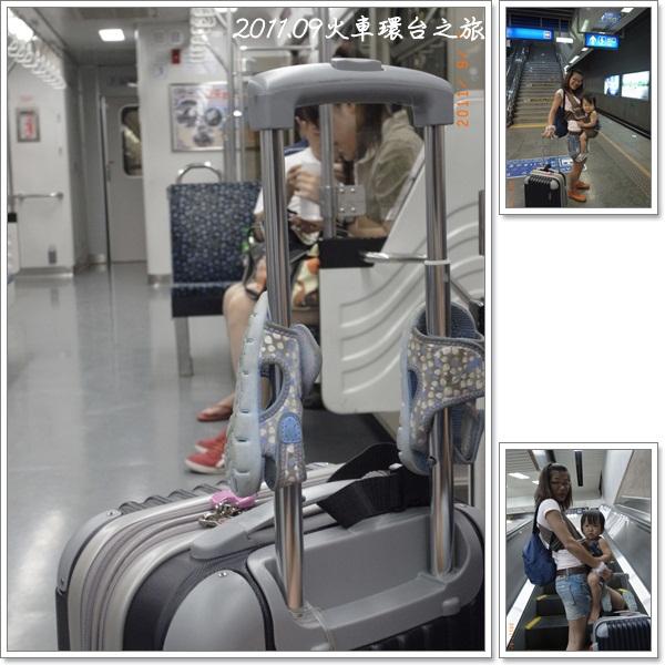 0901-8-我們的行李箱與等車時.jpg