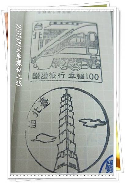0901-10-台北車站印章.jpg
