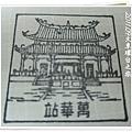 0901-12-萬華車站印章.jpg