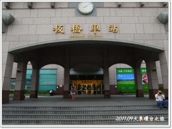 0901-15-板橋車站的大入口(4).jpg