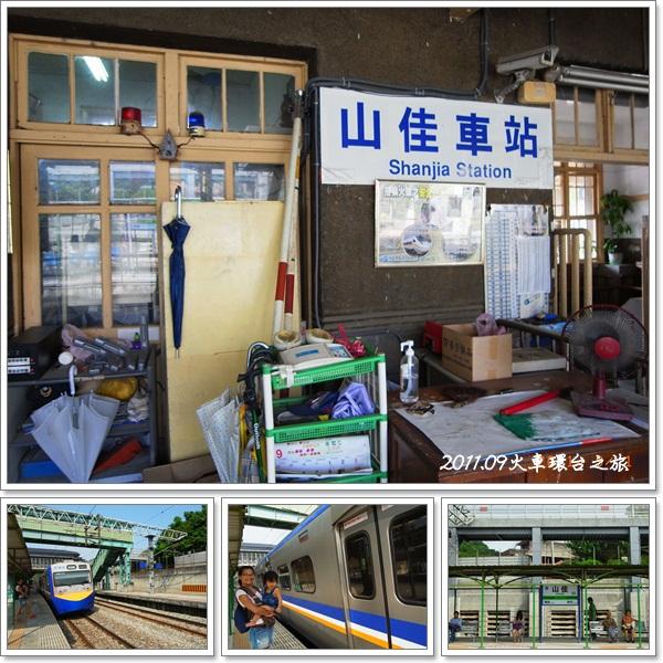 0901-18-山佳車站.jpg