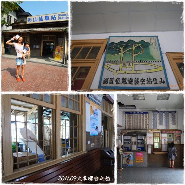 0901-20-山佳車站.jpg