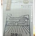 0901-21-山佳車站印章.jpg