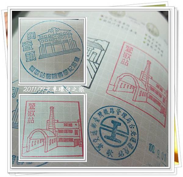 0901-24-鶯歌車站印章.jpg