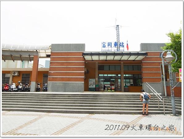 0901-38-富岡車站.jpg