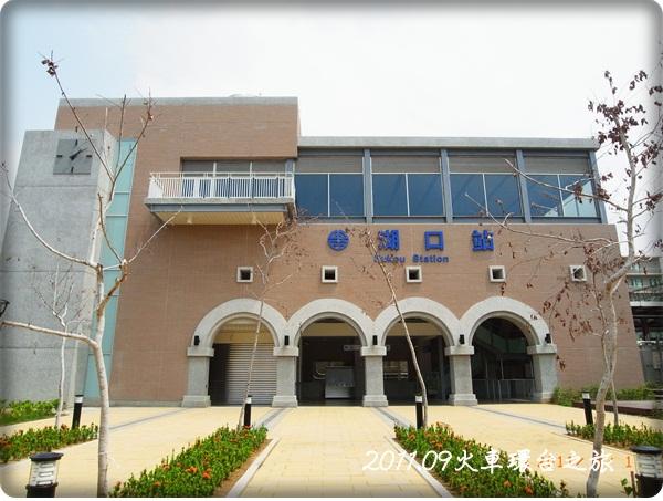 0901-44-湖口車站.jpg