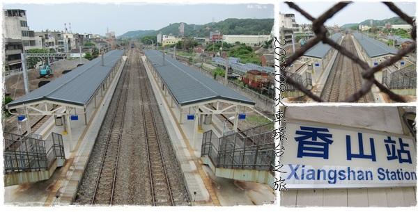 0901-50-香山車站的軌道.jpg