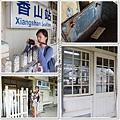 0901-51-香山車站.jpg