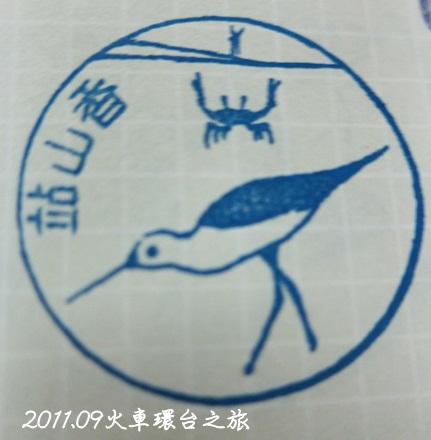 0901-54-香山車站印章.jpg