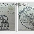 0901-55-新竹車站印章.jpg