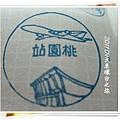 0901-28-桃園車站印章.jpg