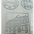 0901-37-富岡車站印章.jpg