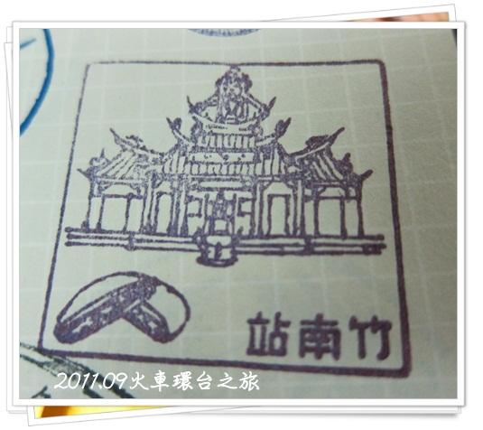 0901-58-竹南印章(12).jpg