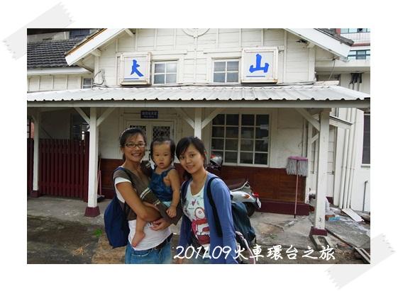 0901-62-大山站合照(13).jpg