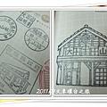 0901-64-大山站印章.jpg