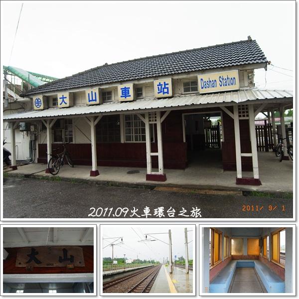 0901-65-大山站.jpg