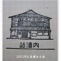 0902-19-內灣站印章(15).jpg