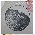 0902-22-竹東站印章(16).jpg