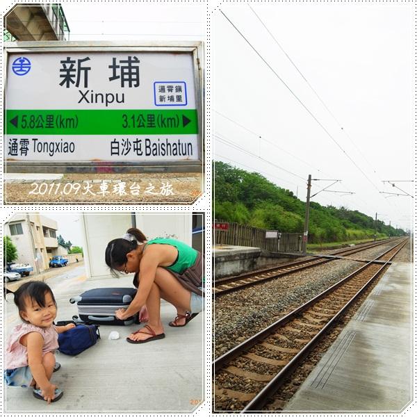 0902-26-抵達新埔.jpg