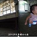 0902-29-新埔站綠豆站好久.jpg