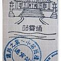 0902-44-通霄站印章.jpg