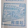 0902-45-苑裡站印章.jpg