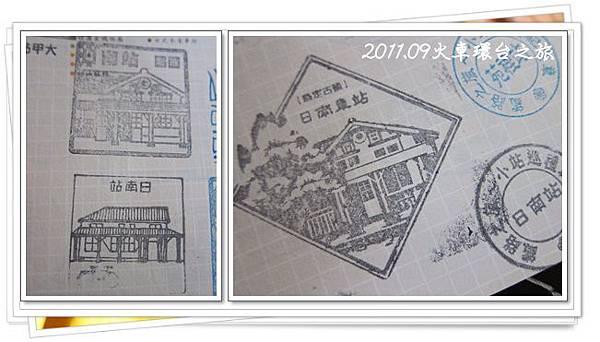 0902-50-日南站印章(19).jpg