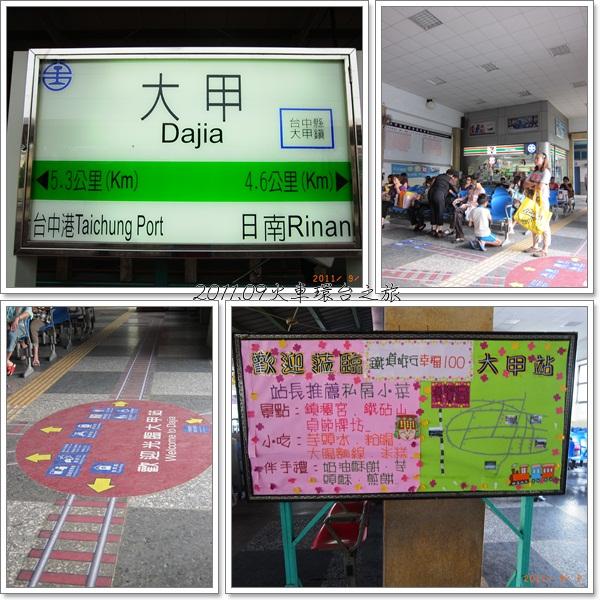 0902-51-大甲站.jpg