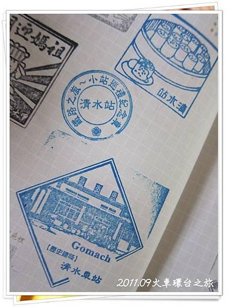 0902-53-清水站印章(21).jpg