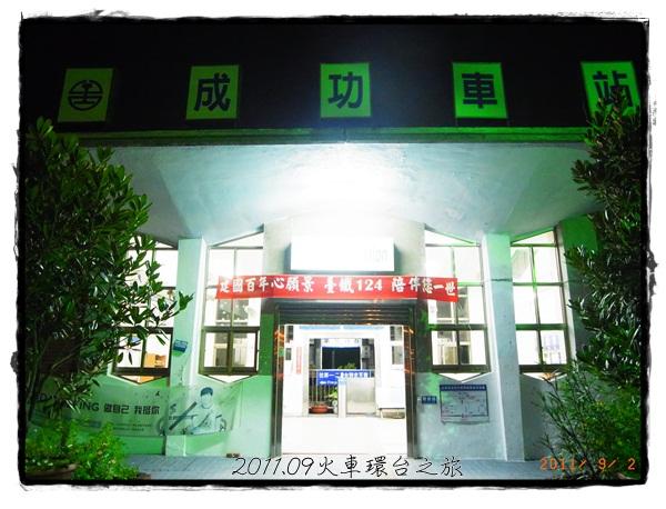 0902-67-成功站(25).jpg