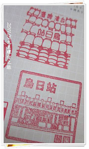 0902-68-烏日站印章(26).jpg