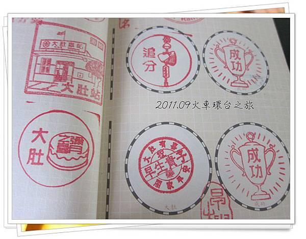 0902-68-追分大肚成功印章.jpg