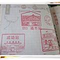 0902-68-追分大肚成功印章2.jpg