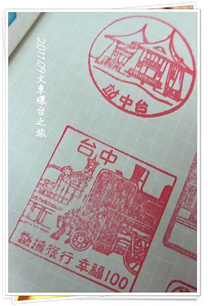 0902-69-台中站的印章(27).jpg