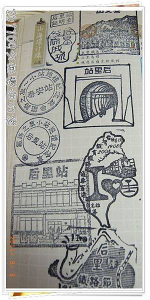 0903-8-后里站印章.jpg