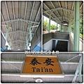 0903-21-山線的舊泰安站候車月台.jpg