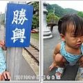 0903-36-勝興站特有的木造牌仿.jpg