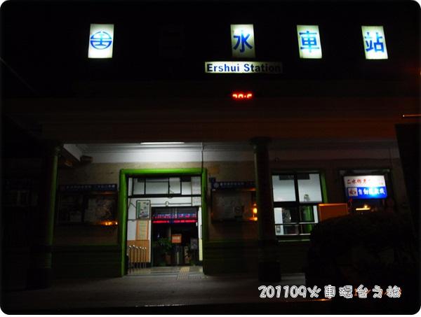 0903-48-二水站(36).jpg