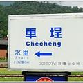 0904-14-集集線車埕站往水里.jpg