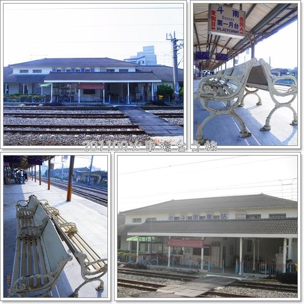 0904-34-抵達斗南站.jpg