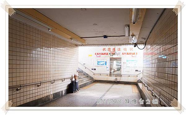 0904-35-孤單的行李在地下道等我們.jpg