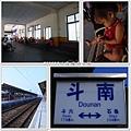 0904-40-斗南站.jpg