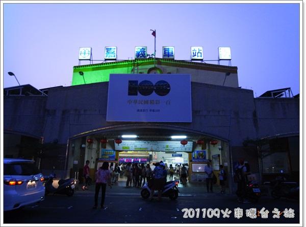0904-47-嘉義站.jpg