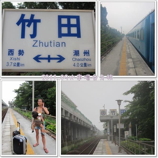 0906-1-超麻煩的竹田站.jpg