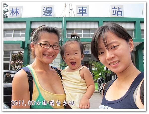 0906-17-林邊站合照.jpg