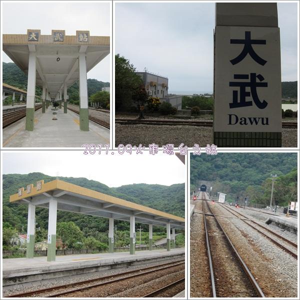 0906-31-大武站.jpg