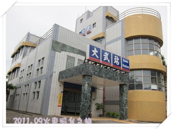 0906-35-大武站.jpg