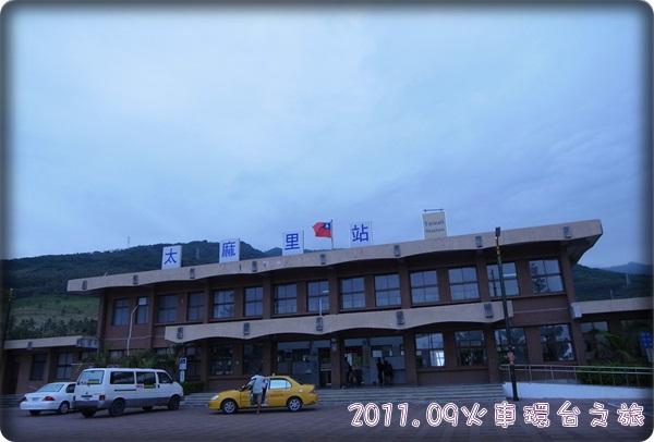 0906-52-太麻里站.jpg