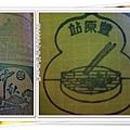 0903-3-豐原站印章(28).jpg