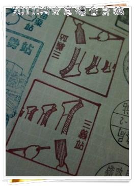 0903-32-三義站印章.jpg
